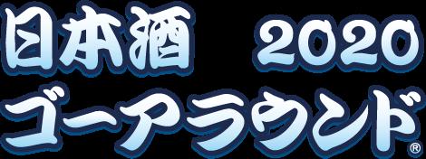 日本酒ゴーアラウンド大阪 2020 公式サイト